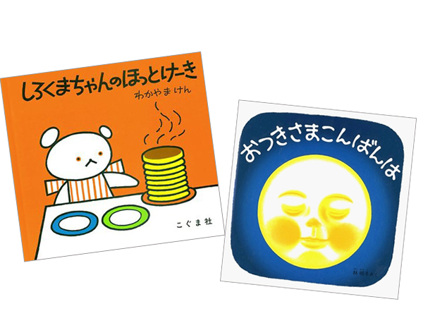 【ランキング】今週の絵本売上ランキングBEST10は?(2020/7/6〜7/12)