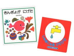 【ランキング】今週の絵本売上ランキングBEST10は?(2020/7/13~7/19)