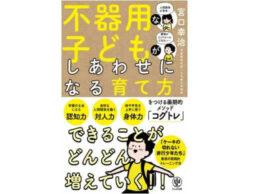 『不器用な子どもがしあわせになる育て方』発売!