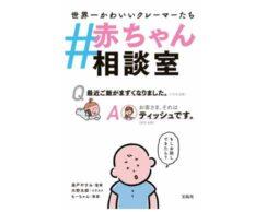 Twitterのトレンドトピックで大人気!『#赤ちゃん相談室』発売