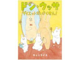 キューライスの漫画絵本『ドン・ウッサ ダイエットだいさくせん!』7月3日発売