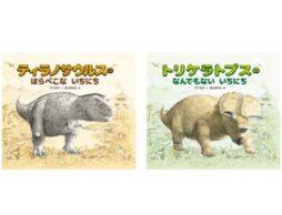 恐竜「ティラノサウルス」と「トリケラトプス」が主人公のおはなし絵本2作同時刊行
