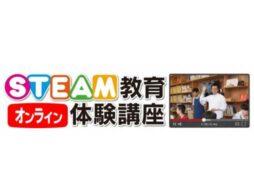 イーケイジャパンがSTEAM教育 オンライン体験講座を8月1日~10日に開催
