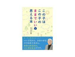 子育てに悩む親たちへ-故・佐々木正美先生のラストメッセージ-