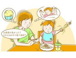 遊び食べに悩んでいます(1歳7か月)【子育てアドバイザーに聞く「育児お悩みQ&A」】