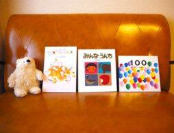 トイトレ、歯みがき、お着替え…2020年6月、絵本ナビスタッフが娘(2歳2か月)に読み聞かせた絵本