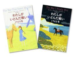 中高生向け・夏の読書感想文におすすめ 人生に立ち向かう勇気をくれる本