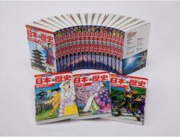 『講談社 学習まんが 日本の歴史』発売記念「勉強法」WEBセミナー9月8日開催!