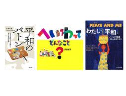 【今週の今日の1冊】戦後75周年を迎える2020年の夏に。平和について考え、祈る1週間