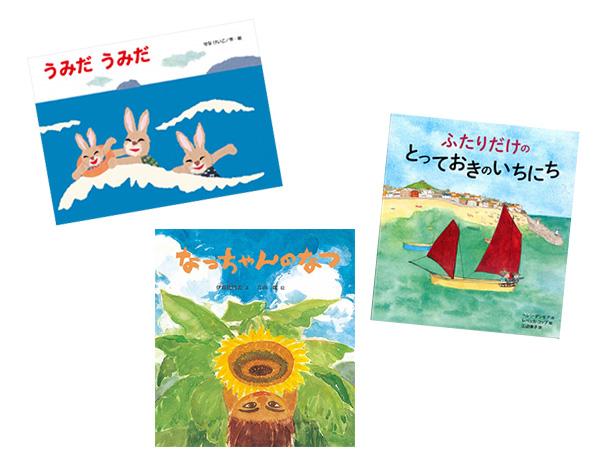 【今週の今日の1冊】絵本で夏を満喫! 見たいのはどんな景色?