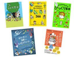 【今週の今日の1冊】子どもも大人も楽しく知ろう! 夏の学びにおすすめの本特集
