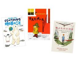 【ランキング】2020年7月の児童書売上ランキングBEST10は?