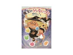 【小学1、2年生におすすめの新刊】『魔女のうらないグミ』