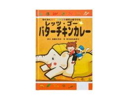 """子どもの""""食べる力""""を育む『スパイス付き絵本』発売!"""