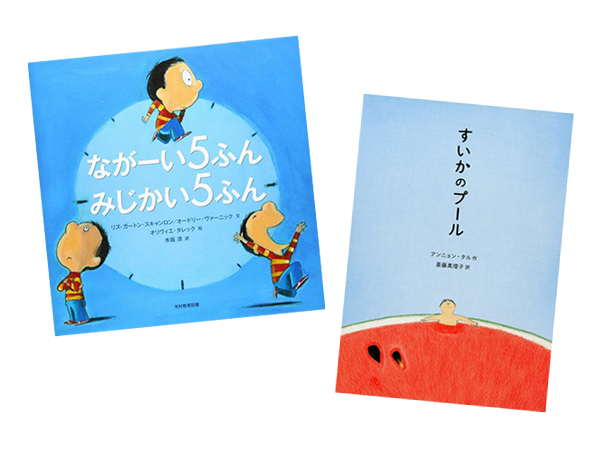 磯崎編集長出演! bayfm『損保ジャパン日本興亜presents Morning Cruisin'』 8/8放送で紹介された夏の絵本は…?