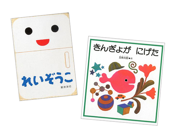 【ランキング】今週の絵本売上ランキングBEST10は?(2020/7/27〜8/2)