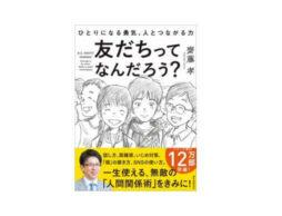 友だち関係で悩む中高生に絶対読んでほしい本発売!