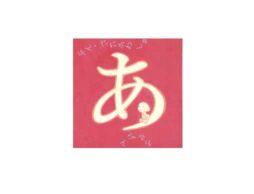 谷川俊太郎と広瀬弦 ひらがなあそびの絵本『あ』が発売