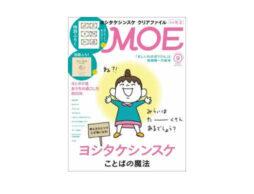 【新刊】MOE2020年9月号「ヨシタケシンスケ ことばの魔法」