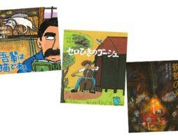 「日本文学の名作」を絵本で読もう~宮沢賢治、夏目漱石、芥川龍之介など