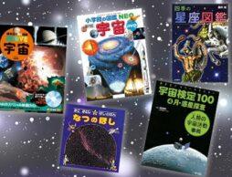 宇宙と星の図鑑おすすめ12選 夢広がる!めざせ宇宙博士