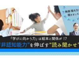 【STEAM教育特集】第8回:非認知能力を育むには、絵本の読み聞かせが効果的!?