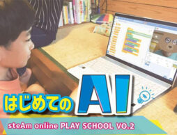 """【AIを育てるイベント開催】""""はじめてのAI~AIでスイッチを開発してキャラクターを動かそう"""" by 中島さち子・さかたともえ【steAm online PLAY SCHOOL vol.2】"""