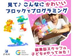 【STEAM教育特集】ことばの学びにもつながるプログラミングって!?編集部Kのわが子が挑戦!