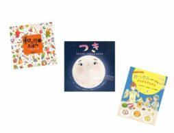 【今週の今日の1冊】お月見って何をするの? 秋の行事を楽しむ絵本