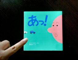赤ちゃん絵本の読みきかせ、がんばりすぎていませんか? 同じ目線で『あっ!』
