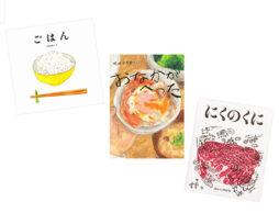 【今週の今日の1冊】満腹、至福、幸せいっぱい♪ とびきりの食べもの絵本大集合!