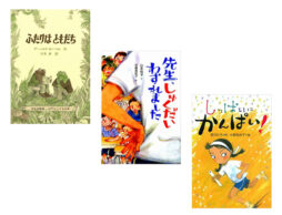 【ランキング】2020年8月の児童書売上ランキングBEST10は?