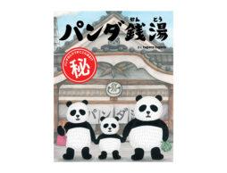 【編集長の新宿絵本日記】気をつかわせる秘密とは。 2020年9月9日『パンダ銭湯』