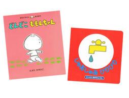 【ランキング】今週の絵本売上ランキングBEST10は?(2020/8/31~9/6)