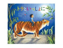 【編集長の気になる1冊】好きだからこそ、怖い?『トラといっしょに』