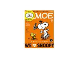 MOE 2020年10月号「おめでとう70周年! WE LOVE SNOOPY 」