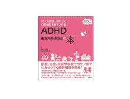 「落ち着きがない」「忘れ物が多い」ADHDの子どもを育てる大人と本人の必読書発売
