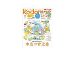 kodomoe10月号、9月7日発売!付録は別冊絵本「おかしのずかん」