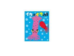 ⾃分とおともだちの良いところはどこ?『イカはイカってる』9月18日発売!