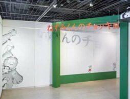 『ねずみくんのチョッキ展』 横浜赤レンガ倉庫会場にて9月10日〜27日開催中