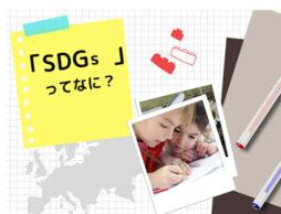 SDGsってなんだろう?子どもと一緒に考えよう。SDGsがわかる3冊