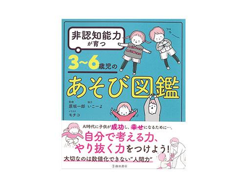 【3歳〜6歳】非認知能力が育つ!親子のあそび図鑑が登場!