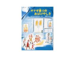 【季節のおすすめ読み物】『ヤナギ通りのおばけやしき』