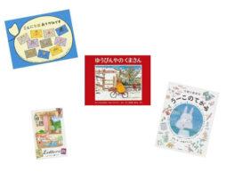 【今週の今日の1冊】お元気ですか? 心温まる手紙や郵便屋さんの絵本