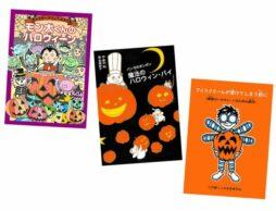 【今週の今日の1冊】ハロウィンの本特集第1弾!小学生におすすめのハロウィンの読み物