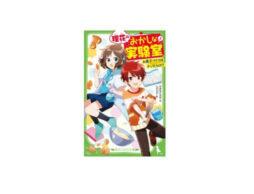 小・中学生対象のお菓子がテーマの小説『理花のおかしな実験室(1)』発売