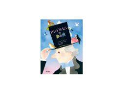 夢を追い求めた童話の王様の伝記絵本『アンデルセンの夢の旅』発売