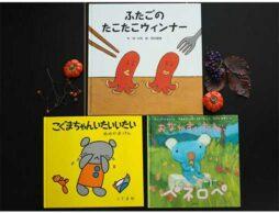 2歳5か月への読み聞かせ 絵本「こぐまちゃん いたいいたい」の意味がわかるように!