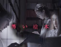 NHK Eテレ『怖い絵本』(11/1放送)、コムアイさん、趣里さんインタビュー!