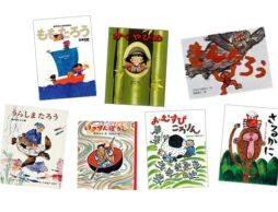人気絵本作家が描く定番の「日本の昔話」とおすすめのシリーズ